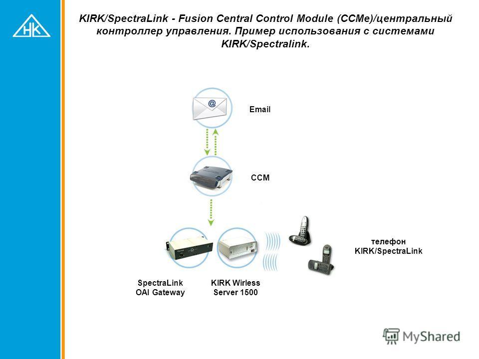 KIRK/SpectraLink - Fusion Central Control Module (CCMe)/центральный контроллер управления. Пример использования с системами KIRK/Spectralink. CCM Email SpectraLink OAI Gateway телефон KIRK/SpectraLink KIRK Wirless Server 1500