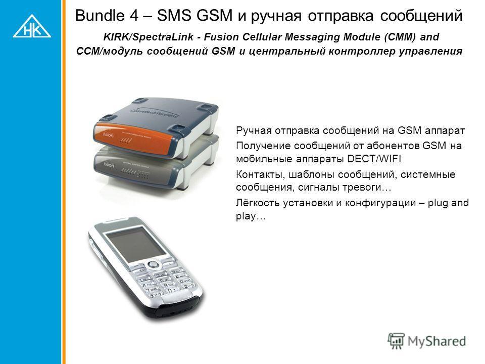Bundle 4 – SMS GSM и ручная отправка сообщений KIRK/SpectraLink - Fusion Cellular Messaging Module (CMM) and CCM/модуль сообщений GSM и центральный контроллер управления Ручная отправка сообщений на GSM аппарат Получение сообщений от абонентов GSM на