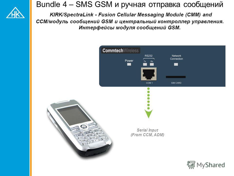 Bundle 4 – SMS GSM и ручная отправка сообщений KIRK/SpectraLink - Fusion Cellular Messaging Module (CMM) and CCM/модуль сообщений GSM и центральный контроллер управления. Интерфейсы модуля сообщений GSM. Serial Input (From CCM, ADM)