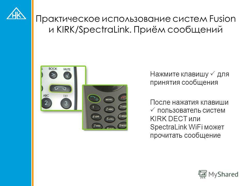 Практическое использование систем Fusion и KIRK/SpectraLink. Приём сообщений Нажмите клавишу для принятия сообщения После нажатия клавиши пользователь систем KIRK DECT или SpectraLink WiFi может прочитать сообщение