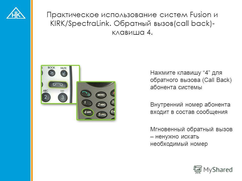 Практическое использование систем Fusion и KIRK/SpectraLink. Обратный вызов(call back)- клавиша 4. Нажмите клавишу 4 для обратного вызова (Call Back) абонента системы Внутренний номер абонента входит в состав сообщения Мгновенный обратный вызов – нен