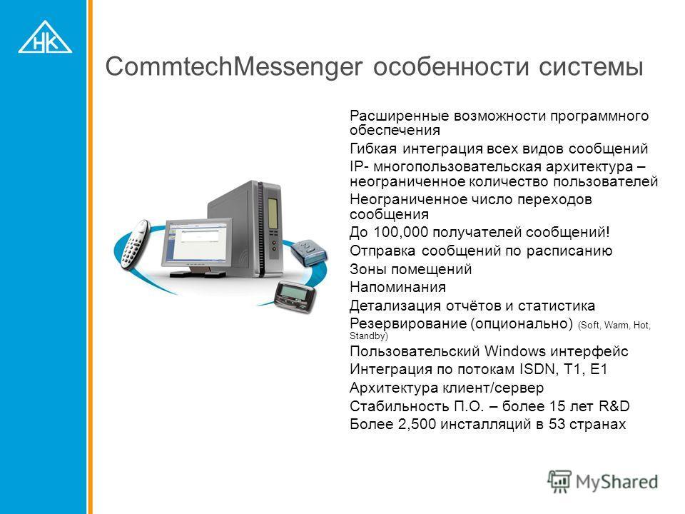 CommtechMessenger особенности системы Расширенные возможности программного обеспечения Гибкая интеграция всех видов сообщений IP- многопользовательская архитектура – неограниченное количество пользователей Неограниченное число переходов сообщения До