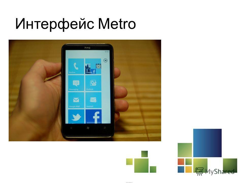 Интерфейс Metro