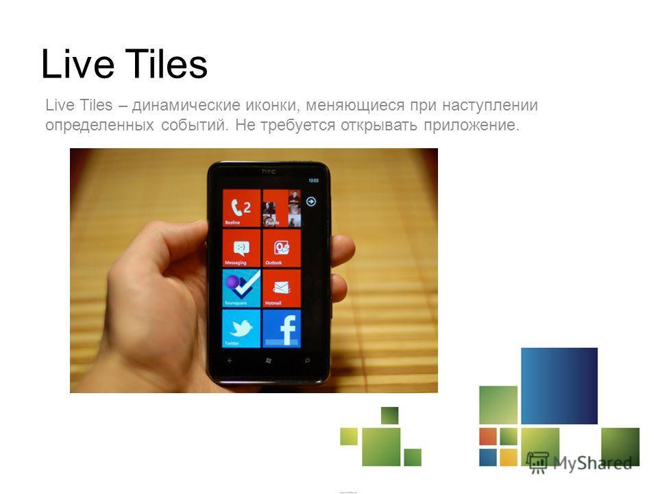 Live Tiles Live Tiles – динамические иконки, меняющиеся при наступлении определенных событий. Не требуется открывать приложение.