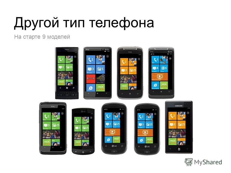 Другой тип телефона На старте 9 моделей