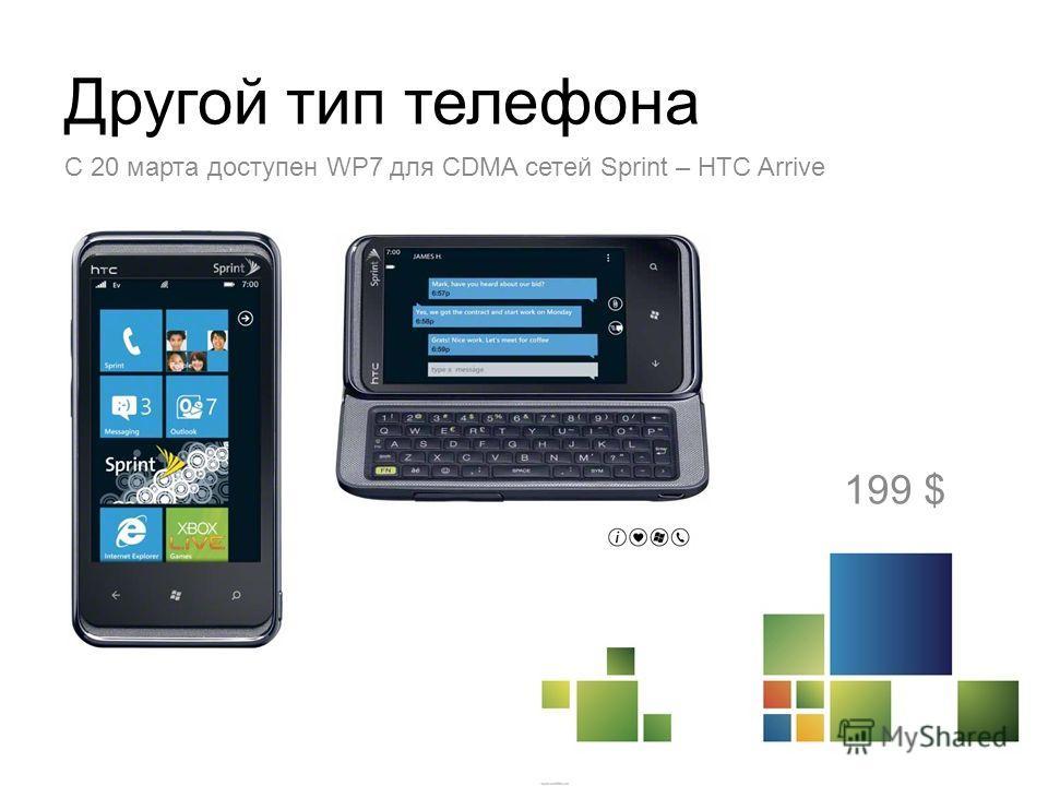 Другой тип телефона C 20 марта доступен WP7 для CDMA сетей Sprint – HTC Arrive 199 $