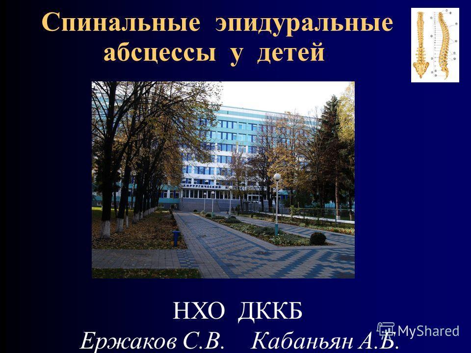 Спинальные эпидуральные абсцессы у детей НХО ДККБ Ержаков С.В. Кабаньян А.Б.