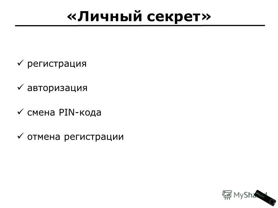регистрация авторизация смена PIN-кода отмена регистрации