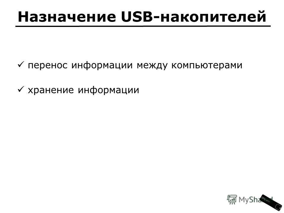 перенос информации между компьютерами хранение информации Назначение USB-накопителей