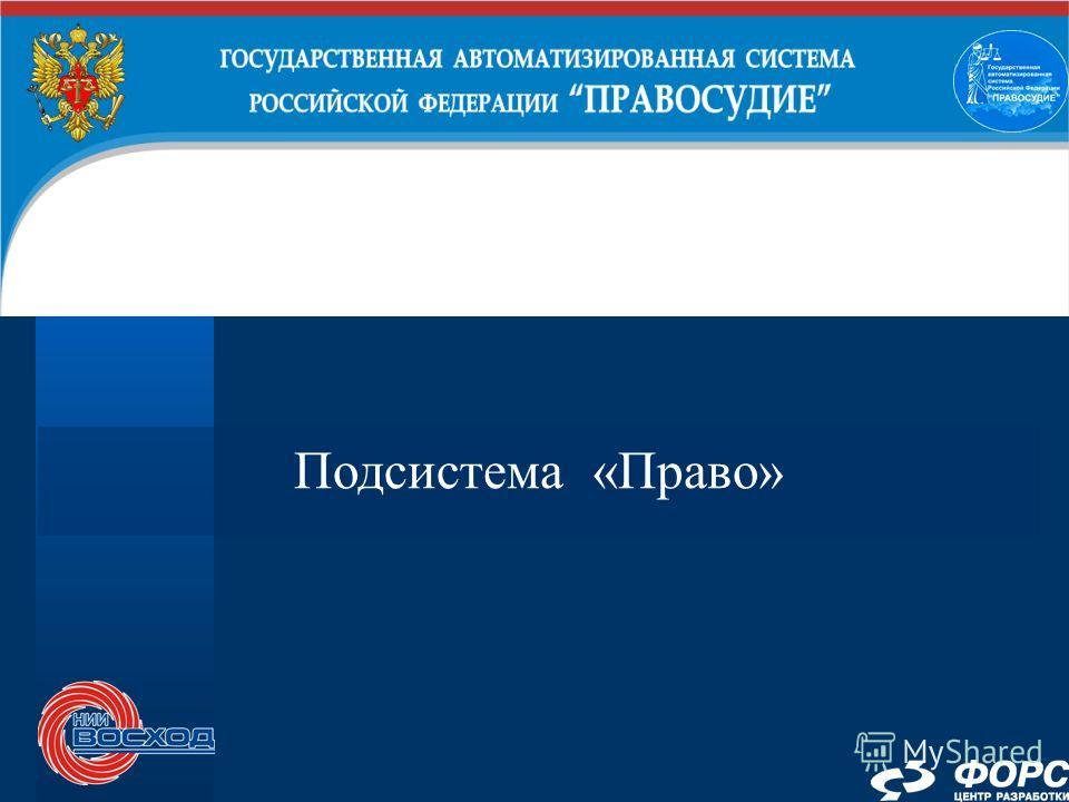 ФОРС-Центр Разработки Подсистема «Право»