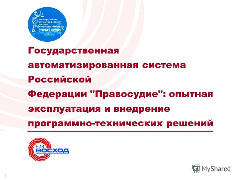Государственная автоматизированная система Российской Федерации Правосудие: опытная эксплуатация и внедрение программно-технических решений 1