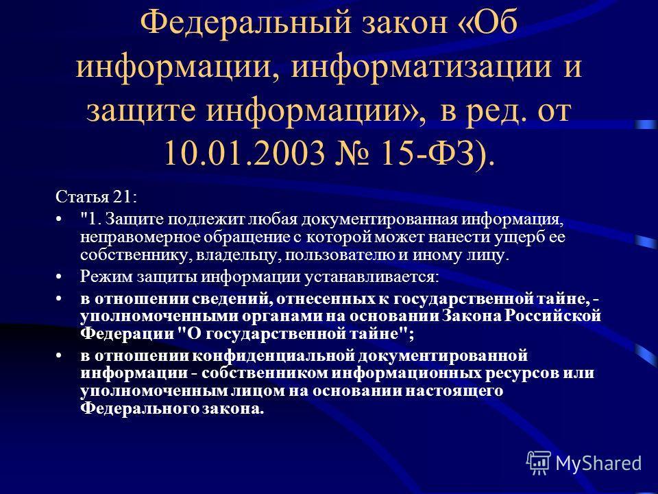 Федеральный закон «Об информации, информатизации и защите информации», в ред. от 10.01.2003 15-ФЗ). Статья 21: