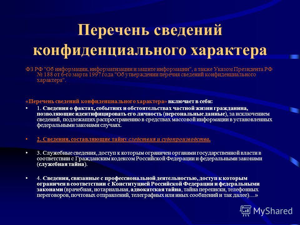 Перечень сведений конфиденциального характера ФЗ РФ