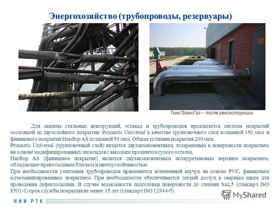 Энергохозяйство (трубопроводы, резервуары) Для защиты стальных конструкций, эстакад и трубопроводов предлагается система покрытий состоящей из двухслойного покрытия: Primastic Universal в качестве грунтовочного слоя толщиной 150 мкм и финишного покры