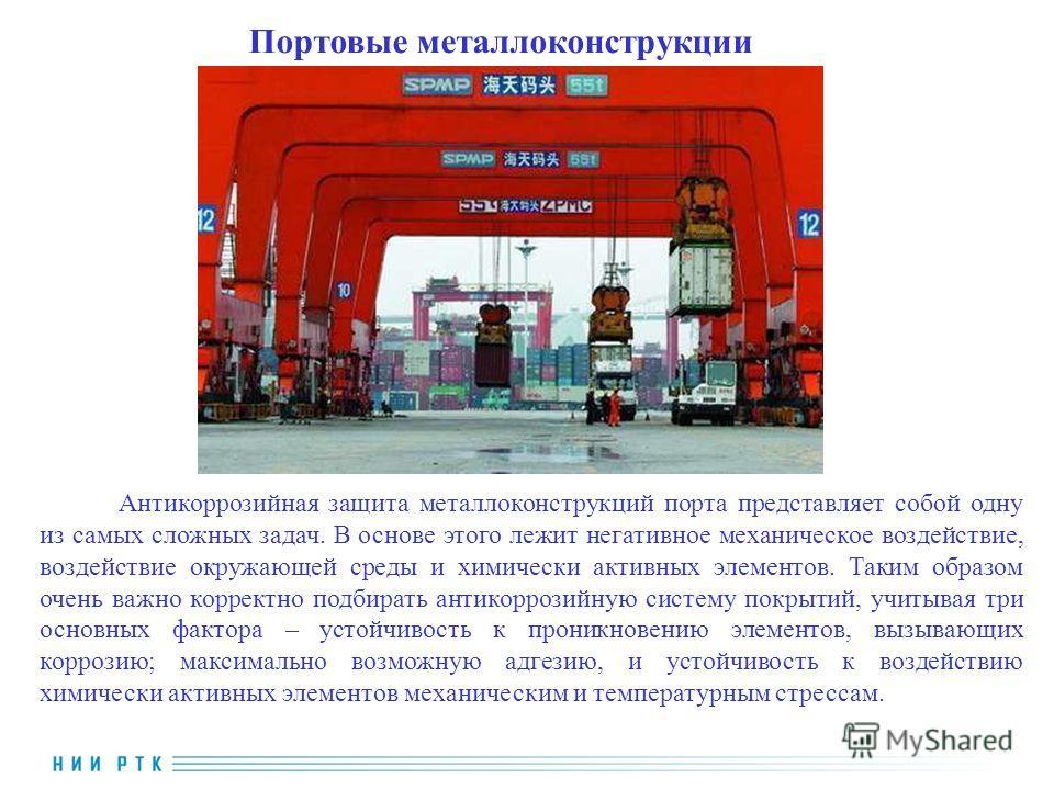 Портовые металлоконструкции Антикоррозийная защита металлоконструкций порта представляет собой одну из самых сложных задач. В основе этого лежит негативное механическое воздействие, воздействие окружающей среды и химически активных элементов. Таким о