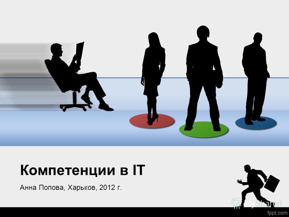 Компетенции в IT Анна Попова, Харьков, 2012 г.