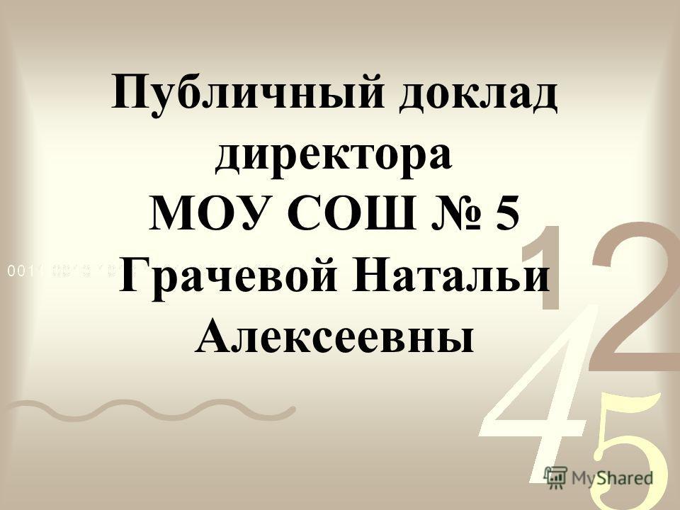 Публичный доклад директора МОУ СОШ 5 Грачевой Натальи Алексеевны