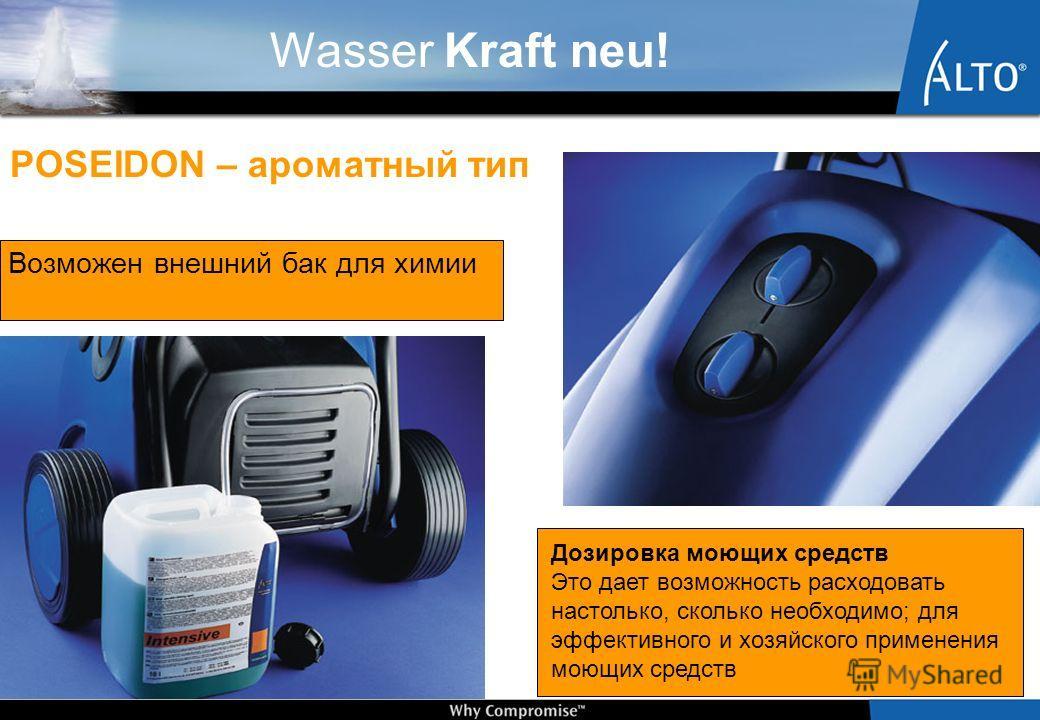 Wasser Kraft neu! Бак для моющих средств 7 литров съемный, легко наполняется и опорожняется POSEIDON – ароматный тип