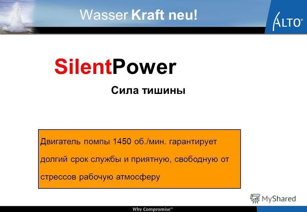 Wasser Kraft neu! SilentPower Сила тишины