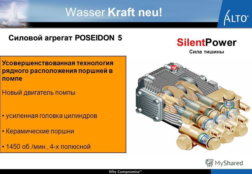 Wasser Kraft neu! SilentPower Сила тишины Двигатель помпы 1450 об./мин. гарантирует долгий срок службы и приятную, свободную от стрессов рабочую атмосферу