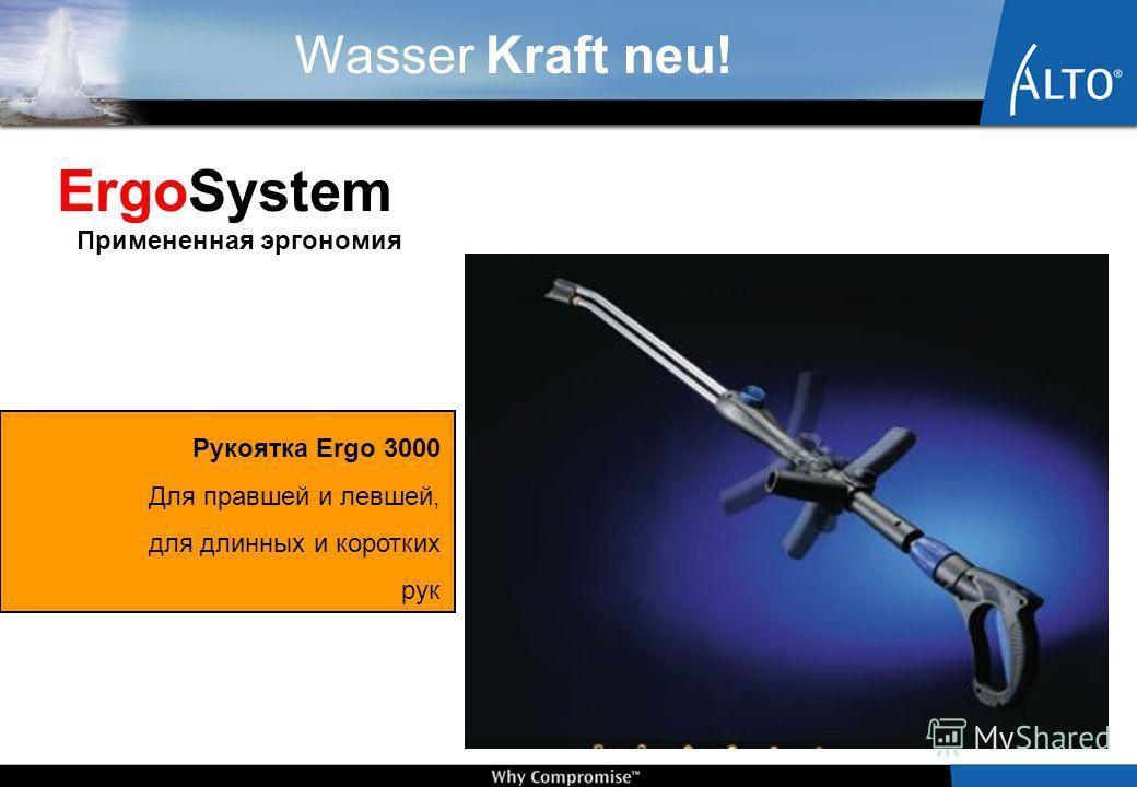 Wasser Kraft neu! Пистолет ERGO 3000 Ergo 3000 пистолет Vario-Press Байонетное соединение для надежного защелкивающегося соединения ErgoSystem Примененная эргономия