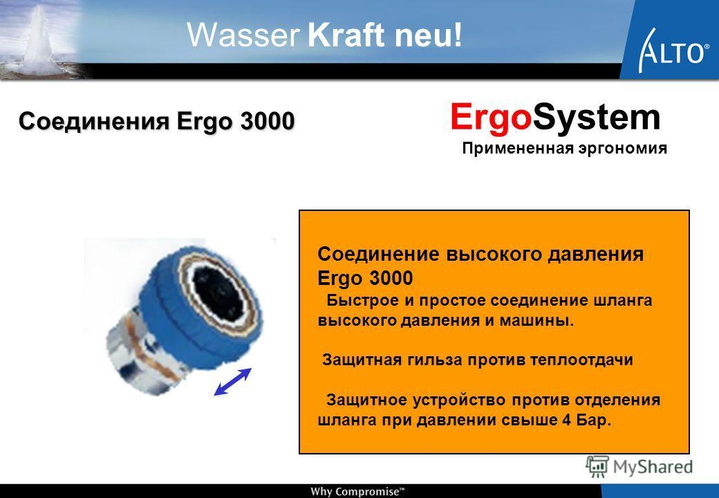 Wasser Kraft neu! Рукоятка Ergo 3000 Для правшей и левшей, для длинных и коротких рук ErgoSystem Примененная эргономия