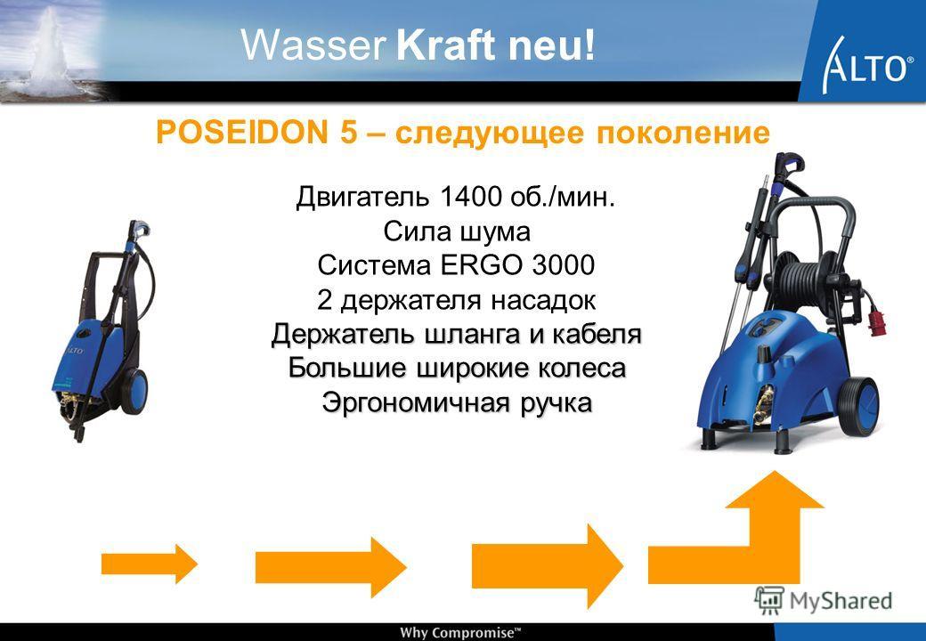 Wasser Kraft neu! TRITON 730POSEIDON 5-28 neu neu neuPOSEIDON 5-28XT TRITON 850 POSEIDON 5-43 TRITON 1000POSEIDON 5-54 TRITON 1000 PLUSPOSEIDON 5-54 XT 3300POSEIDON 5-62 neu neu neuPOSEIDON 5-62 XT neu neu neuPOSEIDON 5-63 neu neu neuPOSEIDON 5-63 XT