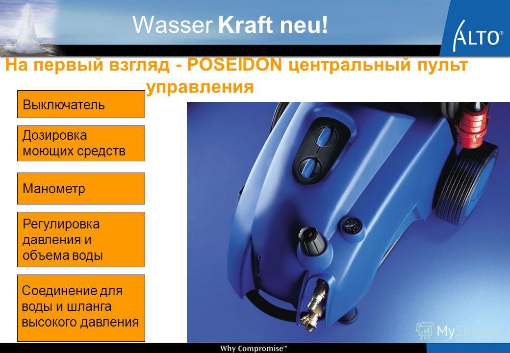 Wasser Kraft neu! POSEIDON 5 – Следующее поколение Внешние показатели!
