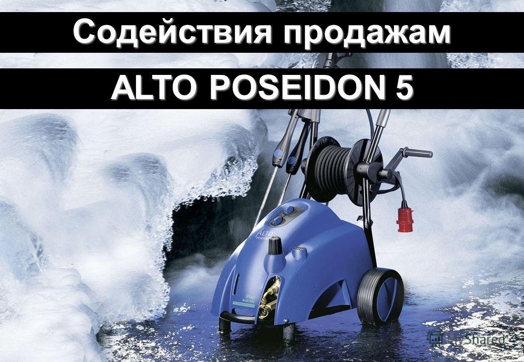 POSEIDON 5 54 XT версия KÄRCHER HD 895.. Охлаждаемый водой двигатель 2800 об./мин. Катушка для шланга ВД только не более15 м длиной Нет быстрого соединения на удлинителе/пис- толете Только один держатель удлинителя Только стальные поршни Насадка для