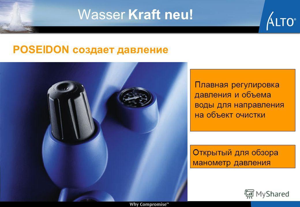 Wasser Kraft neu! Подключать - готово - свободно - чисто: POSEIDON Высококачественное соединение GEKA Оптический указатель уровня масла Быстрое соединение шланга высокого давления