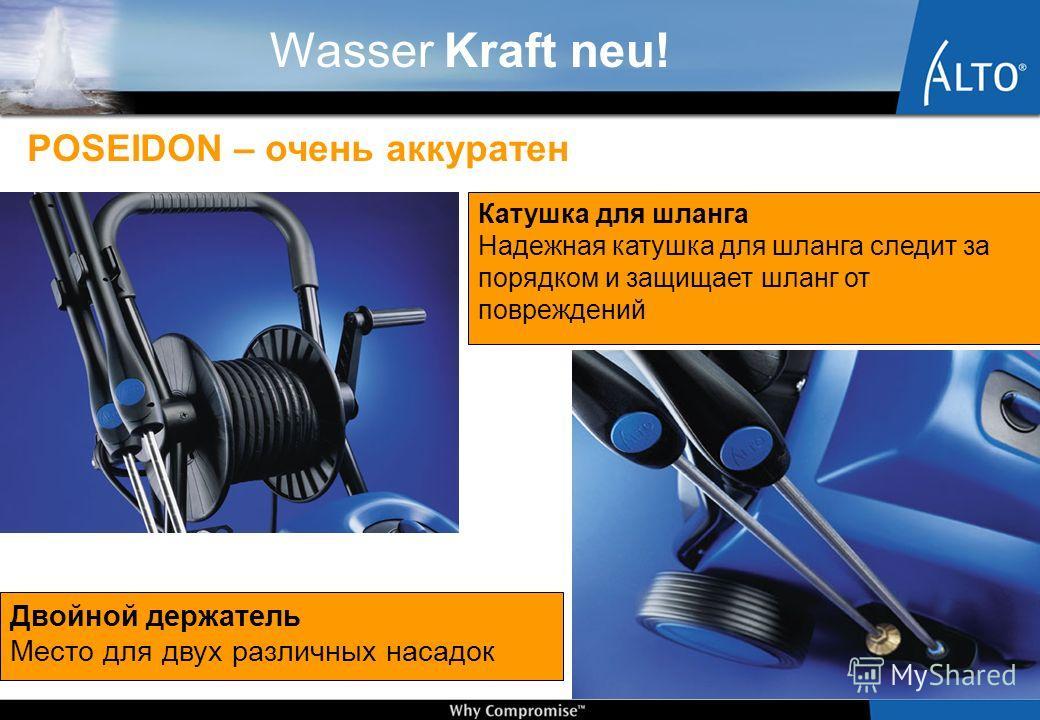 Wasser Kraft neu! POSEIDON создает давление Плавная регулировка давления и объема воды для направления на объект очистки Открытый для обзора манометр давления