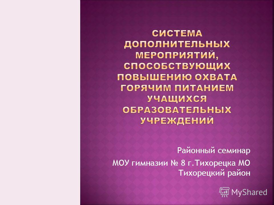 Районный семинар МОУ гимназии 8 г.Тихорецка МО Тихорецкий район
