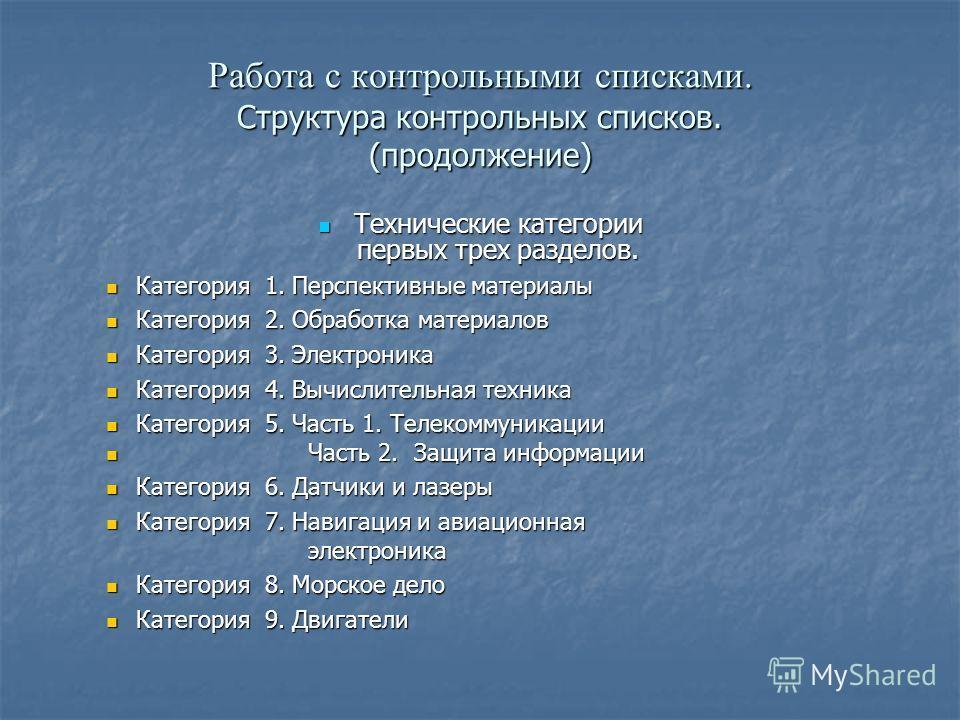 Работа с контрольными списками. Структура контрольных списков. (продолжение) Технические категории первых трех разделов. Технические категории первых трех разделов. Категория 1. Перспективные материалы Категория 1. Перспективные материалы Категория 2