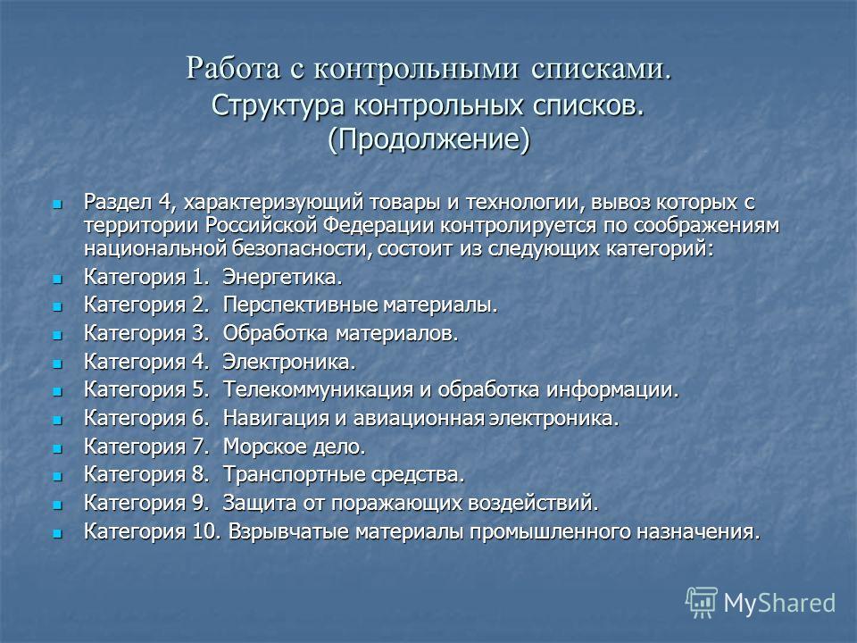 Работа с контрольными списками. Структура контрольных списков. (Продолжение) Раздел 4, характеризующий товары и технологии, вывоз которых с территории Российской Федерации контролируется по соображениям национальной безопасности, состоит из следующих