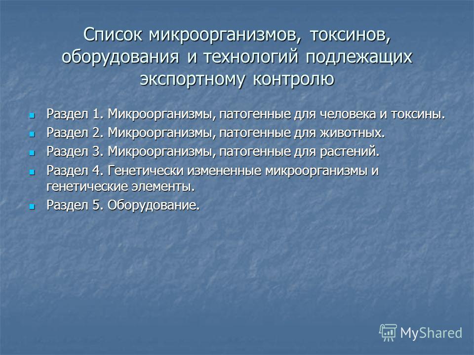 Список микроорганизмов, токсинов, оборудования и технологий подлежащих экспортному контролю Раздел 1. Микроорганизмы, патогенные для человека и токсины. Раздел 1. Микроорганизмы, патогенные для человека и токсины. Раздел 2. Микроорганизмы, патогенные