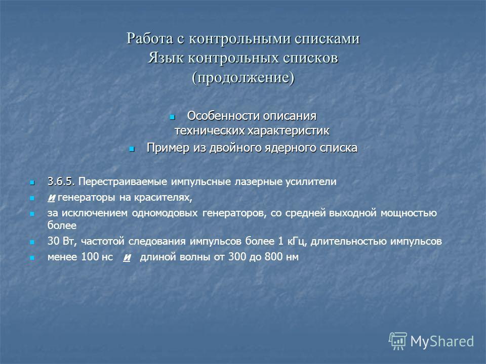 Работа с контрольными списками Язык контрольных списков (продолжение) Особенности описания технических характеристик Особенности описания технических характеристик Пример из двойного ядерного списка Пример из двойного ядерного списка 3.6.5. 3.6.5. Пе
