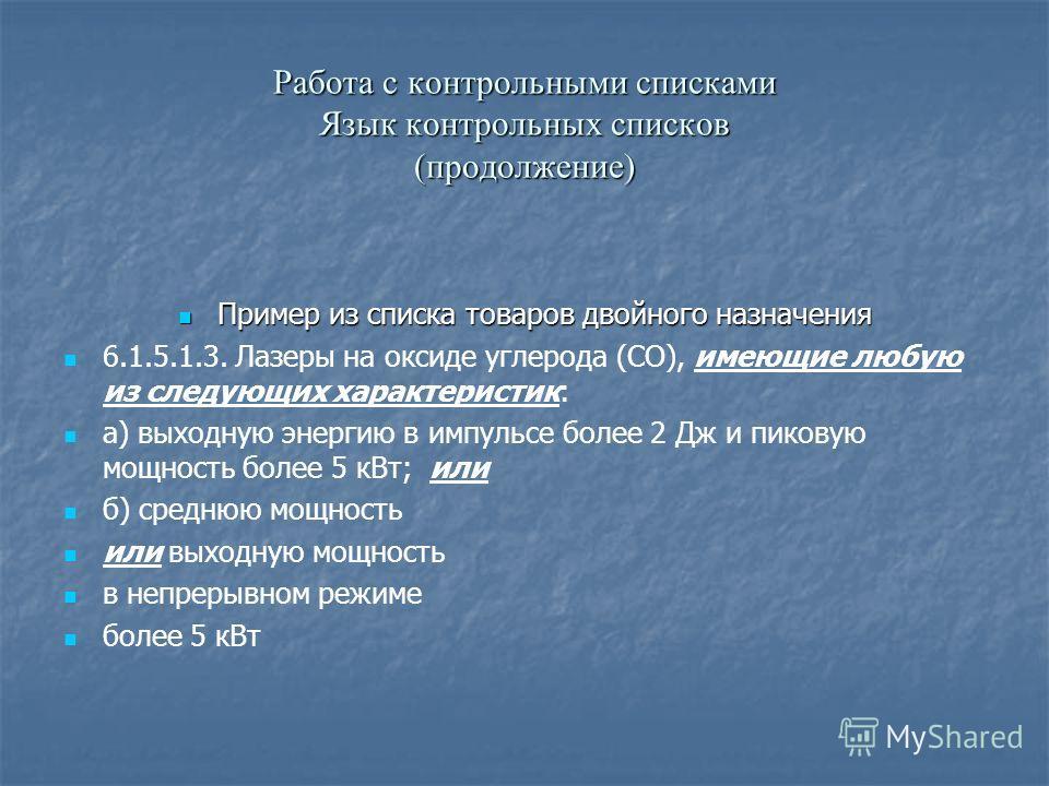 Работа с контрольными списками Язык контрольных списков (продолжение) Пример из списка товаров двойного назначения Пример из списка товаров двойного назначения 6.1.5.1.3. Лазеры на оксиде углерода (CO), имеющие любую из следующих характеристик: а) вы