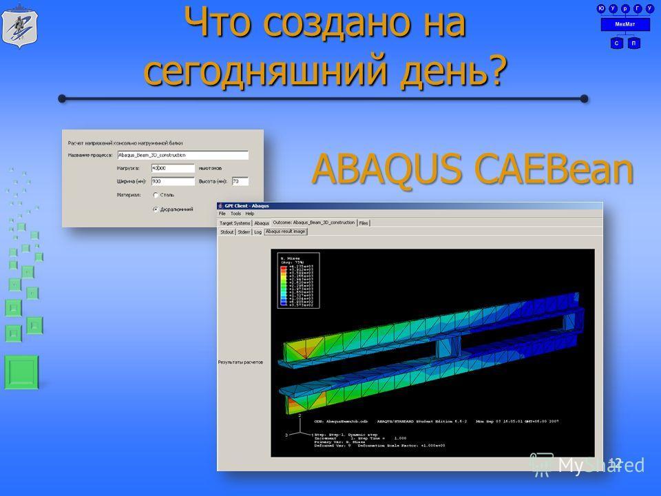 Что создано на сегодняшний день? 12 ABAQUS CAEBean