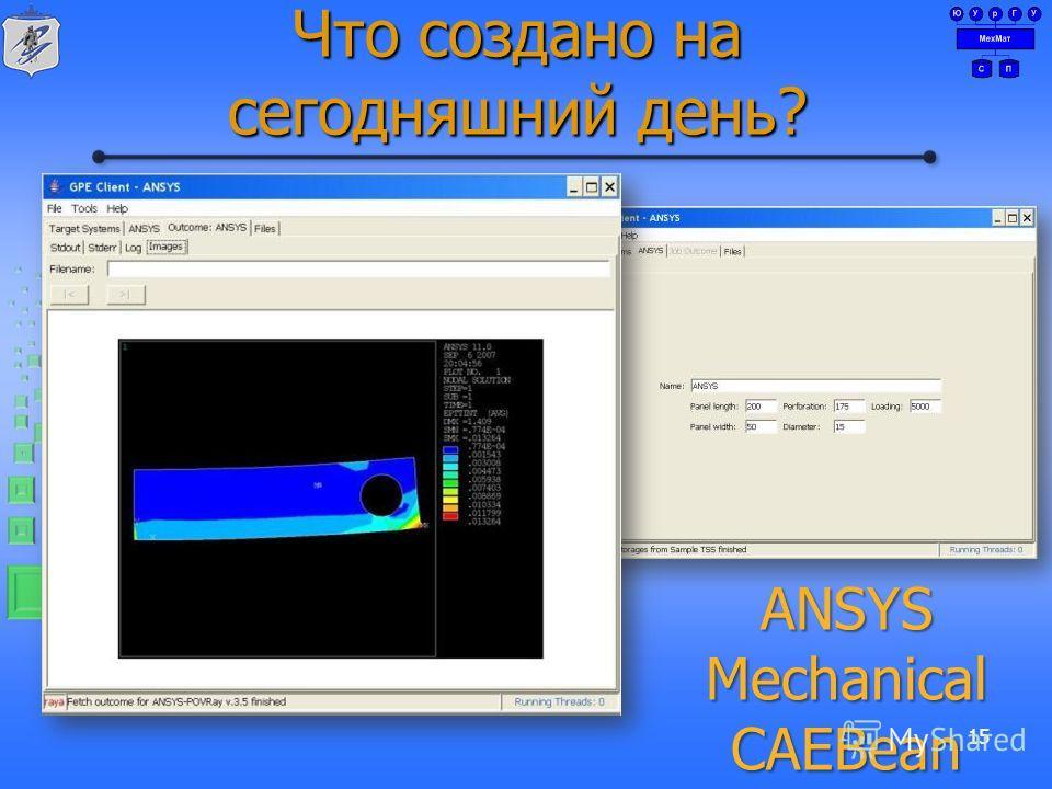 Что создано на сегодняшний день? 15 ANSYS Mechanical CAEBean