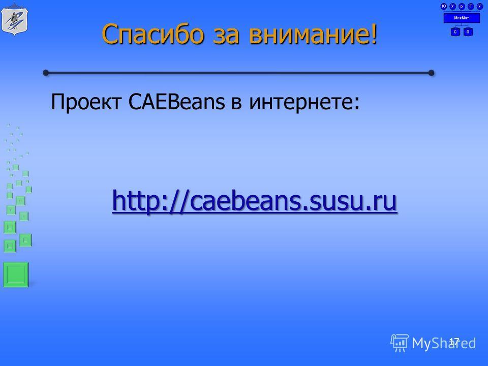 Спасибо за внимание! Проект CAEBeans в интернете:http://caebeans.susu.ru 17