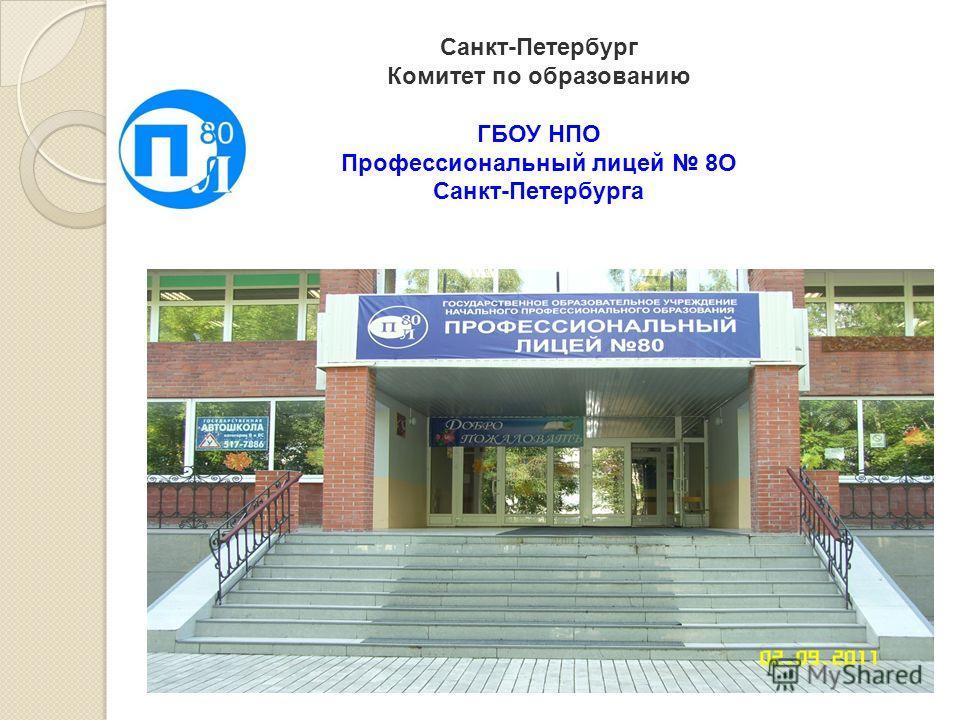 Санкт-Петербург Комитет по образованию ГБОУ НПО Профессиональный лицей 8О Санкт-Петербурга