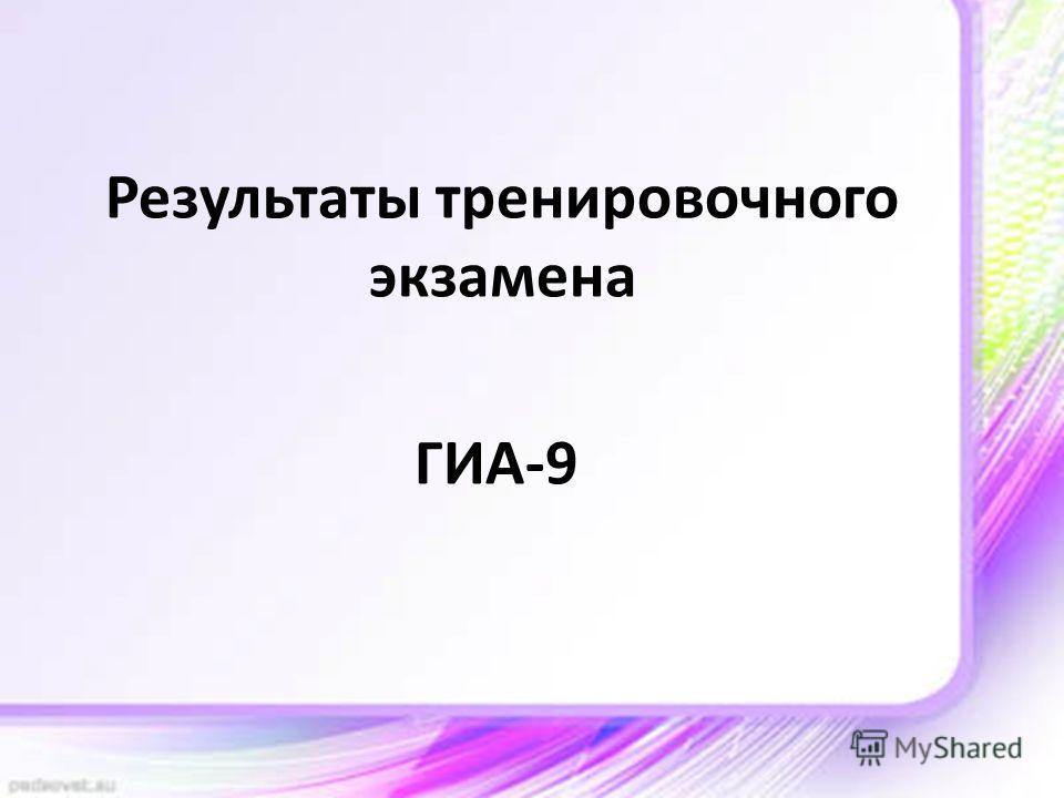 Результаты тренировочного экзамена ГИА-9