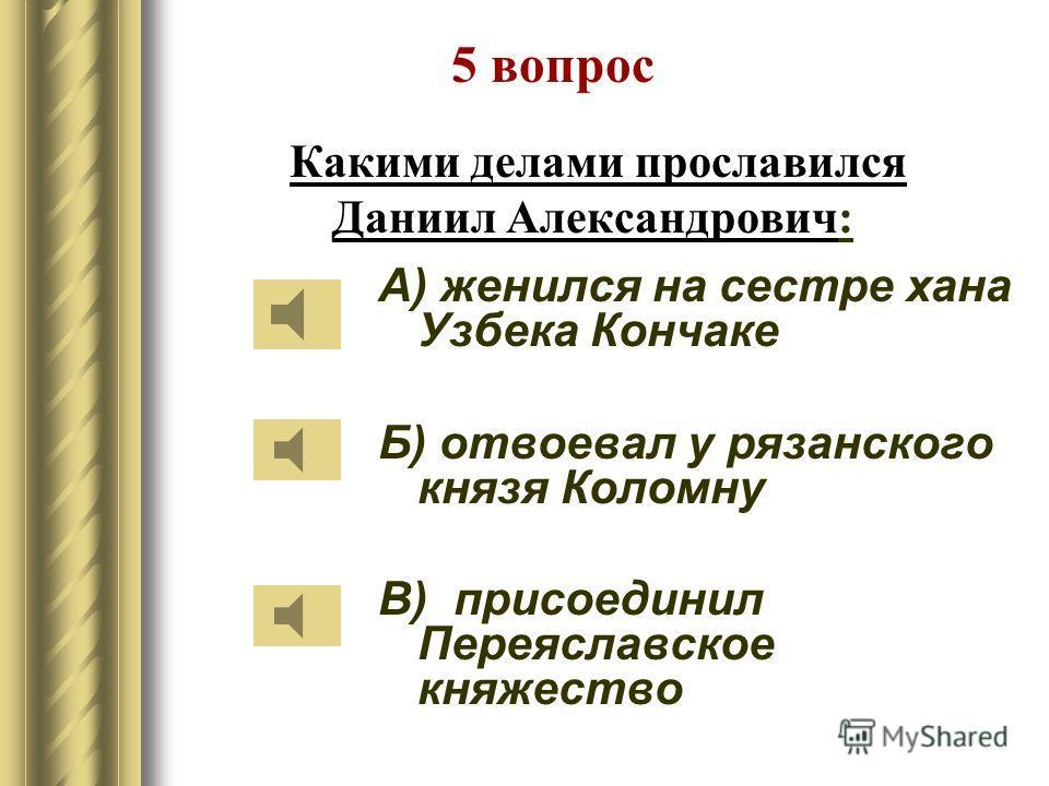 Какие княжества именовались великими : А) Киевское Б)Московское В) Тверское Г) Суздальско- Нижегородское Д) Рязанское 4 вопрос