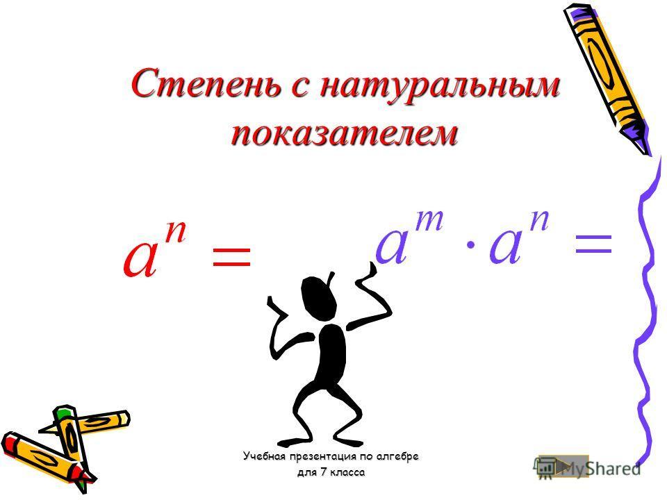 Рабочая Тетрадь по Алгебре 7 Класс к Учебника Мордковича ГДЗ