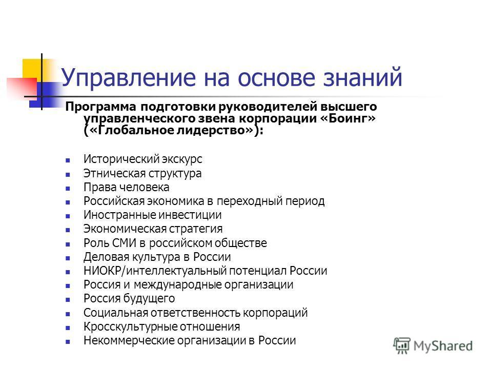 Управление на основе знаний Программа подготовки руководителей высшего управленческого звена корпорации «Боинг» («Глобальное лидерство»): Исторический экскурс Этническая структура Права человека Российская экономика в переходный период Иностранные ин
