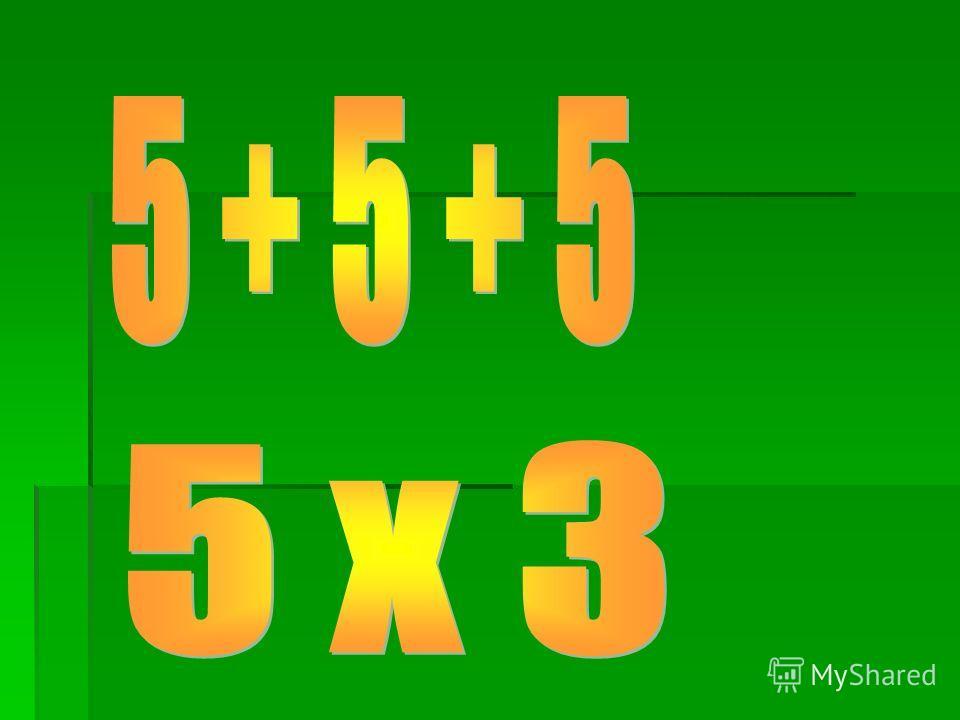 трёхзначное нечётное 555 = 500 + 50 + 5 554 555 556