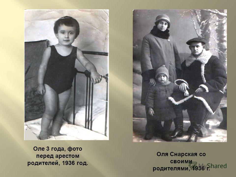 Оля Снарская со своими родителями, 1936 г. Оле 3 года, фото перед арестом родителей, 1936 год.