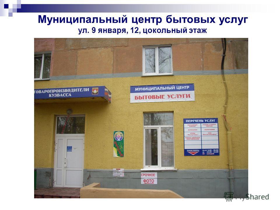 Муниципальный центр бытовых услуг ул. 9 января, 12, цокольный этаж