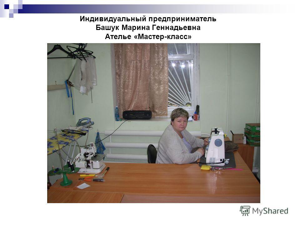 Индивидуальный предприниматель Башук Марина Геннадьевна Ателье «Мастер-класс»