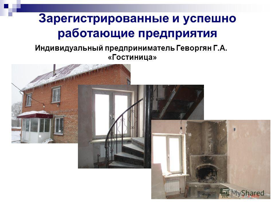 Зарегистрированные и успешно работающие предприятия Индивидуальный предприниматель Геворгян Г.А. «Гостиница»